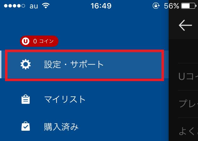 U-NEXT設定①