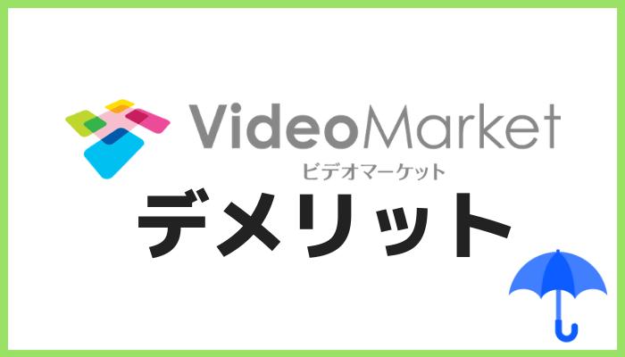 ビデオマーケットのデメリット