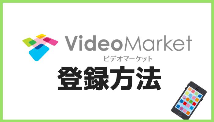 ビデオマーケットの登録方法