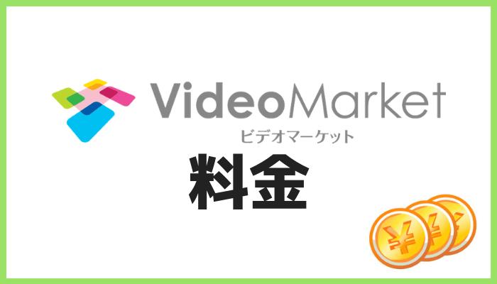 ビデオマーケットの料金