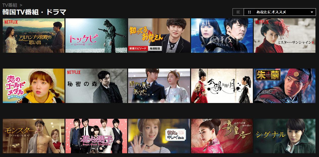 Netflixの韓流ドラマ