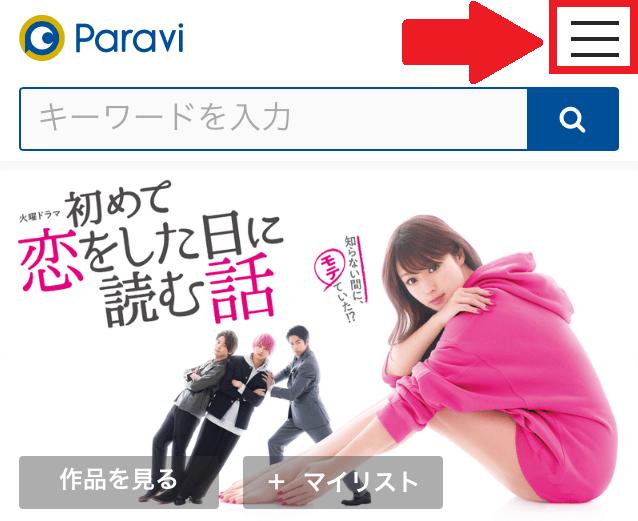 Paravi解約②