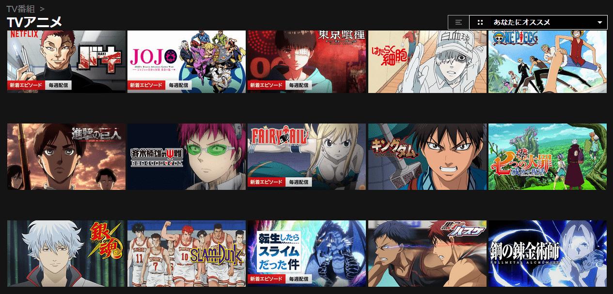 Netflixのアニメ