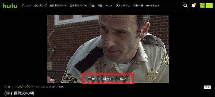 Huluの英語字幕