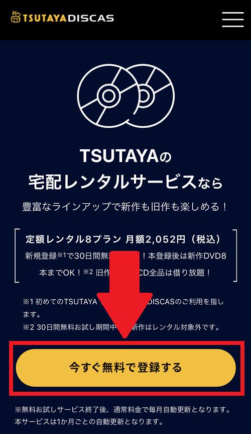TSUTAYA DISCAS定額レンタル8の登録方法①