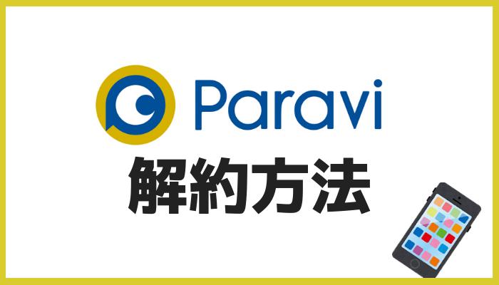 Paraviの解約方法