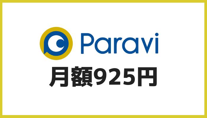 Paraviの月額料金