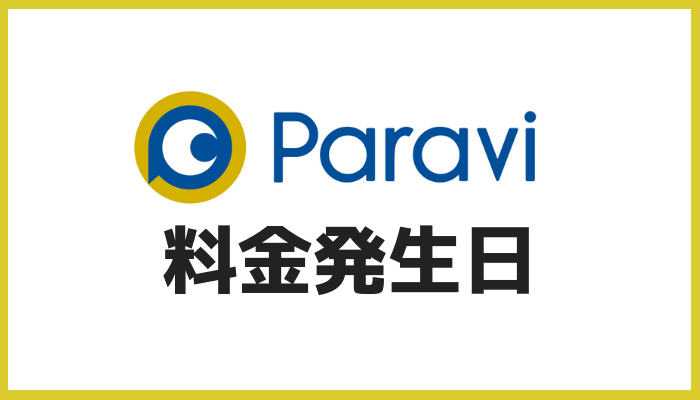 Paraviの料金発生日