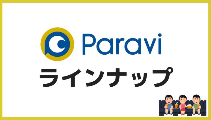 Paraviのラインナップ