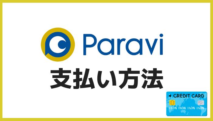 Paraviの支払い方法