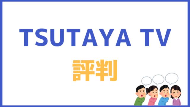 TSUTAYA TV評判