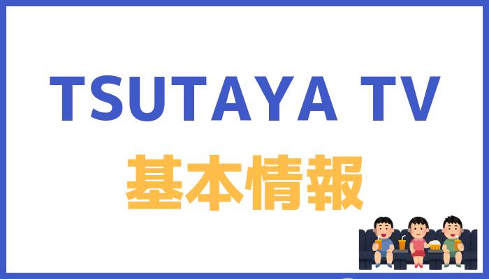 TSUTAYA TVの基本情報