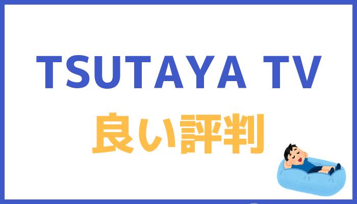 TSUTAYA TVの良い評判