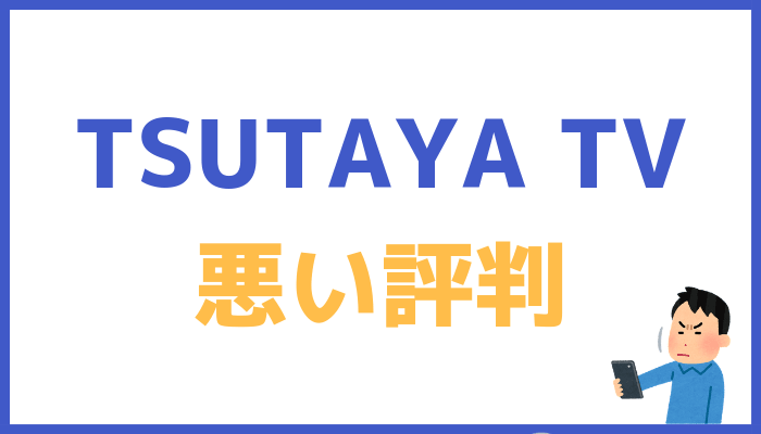 TSUTAYA TVの悪い評判