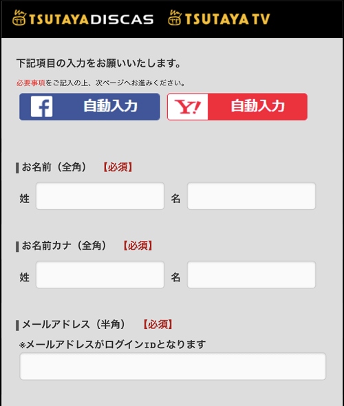 TSUTAYA DISCAS定額レンタル8の登録方法②
