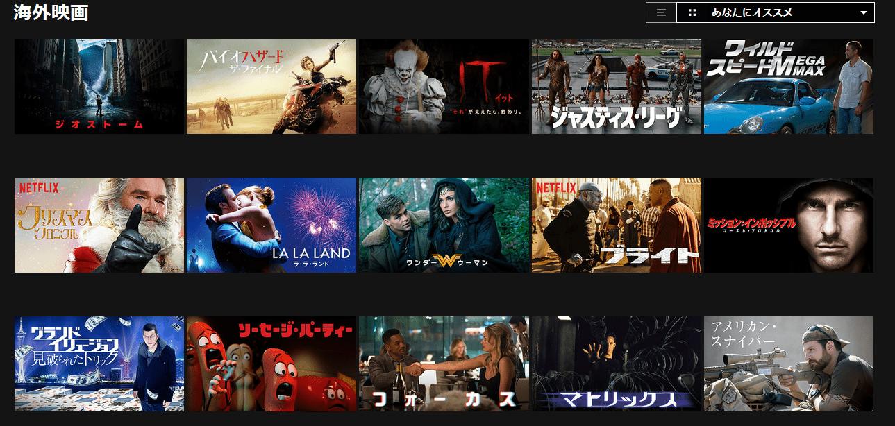 Netflixの海外映画
