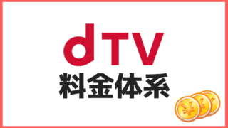 dTVの料金体系