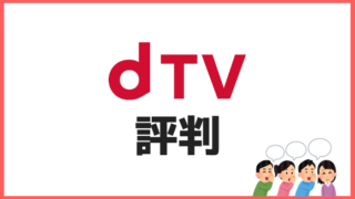 dTVの口コミ・評判