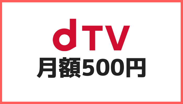 dTVの月額料金