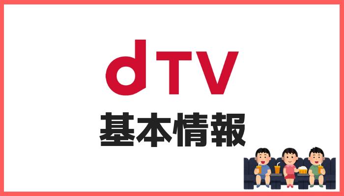 dTVの基本情報