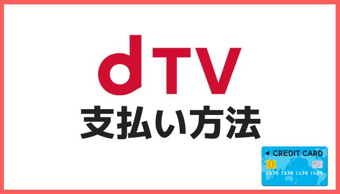 dTVの支払い方法