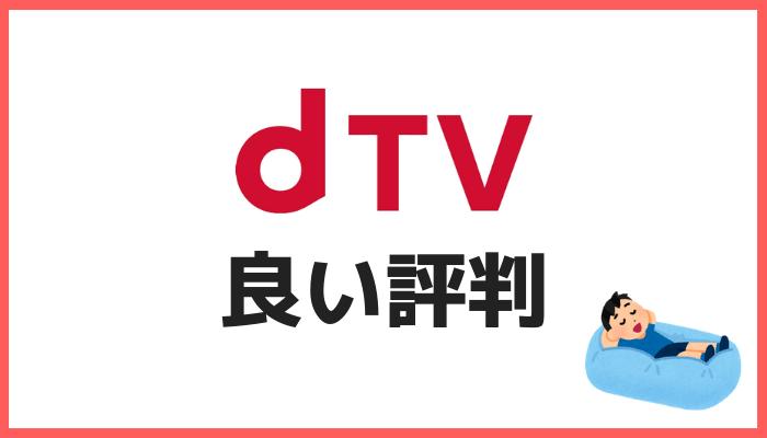 dTVの良い評判