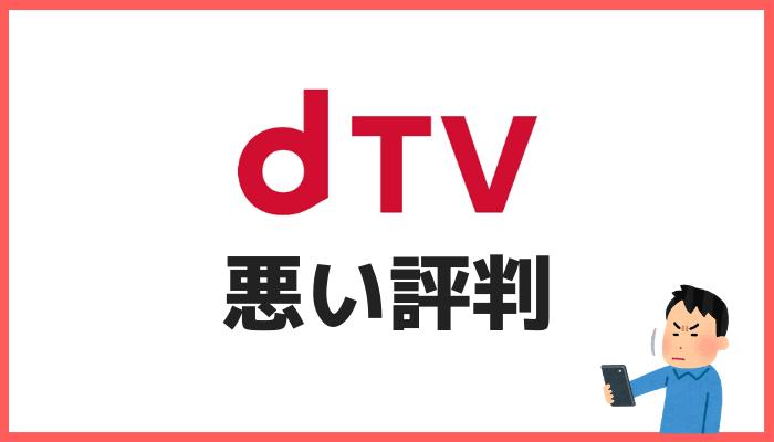 dTVの悪い評判