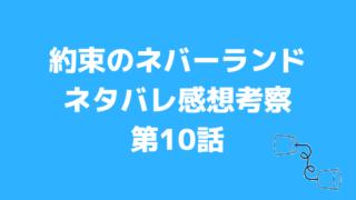 約束のネバーランドアニメ10話