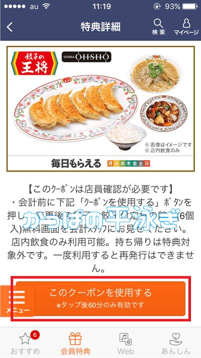 餃子割引①
