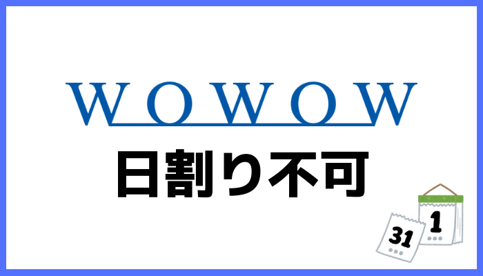 WOWOWの料金発生