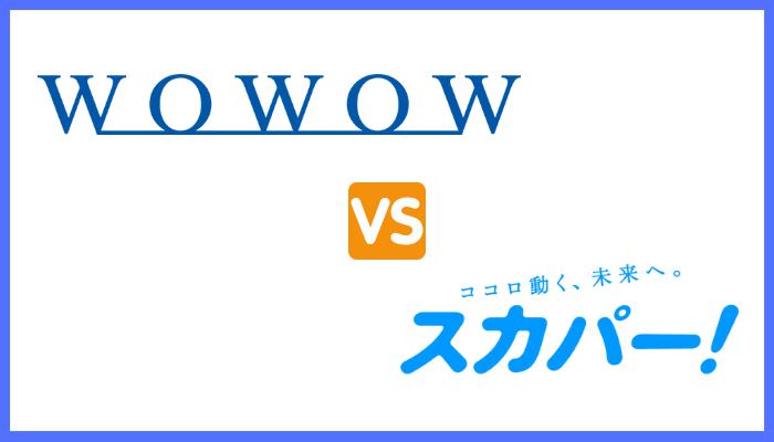 WOWOWとスカパーの比較