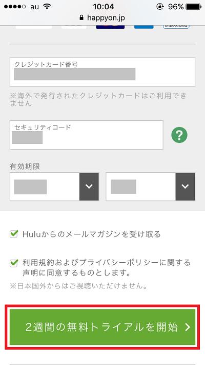 スマホ登録④
