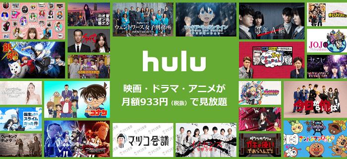 HuluのLP