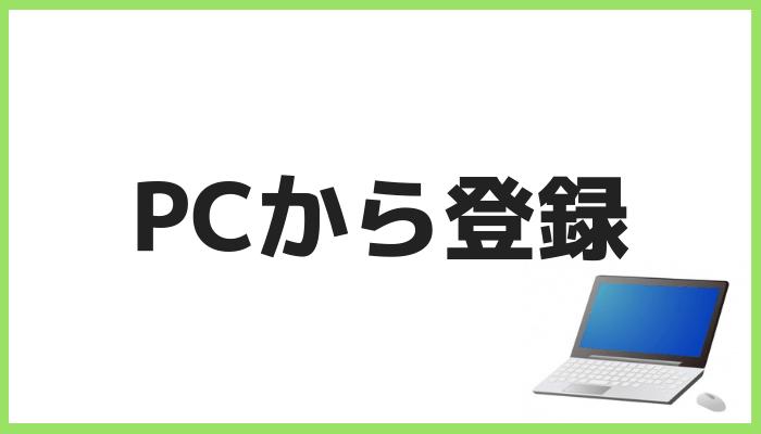 PCから登録