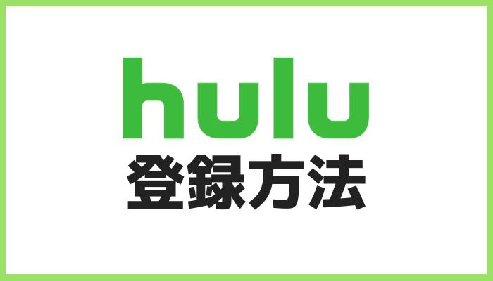 hulu登録