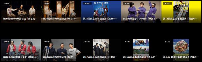東京03dTV