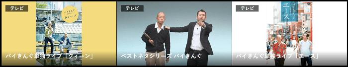 バイきんぐdTV①