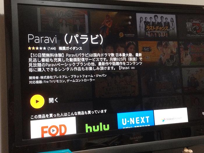 Paraviテレビ②