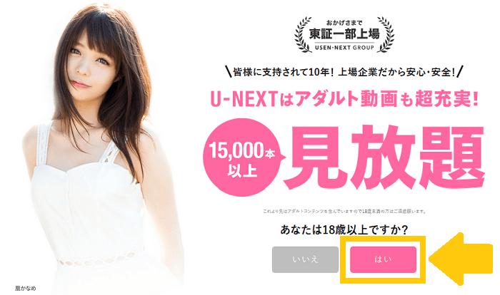 U-NEXT登録①