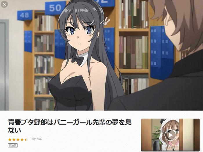 青ブタU-NEXT