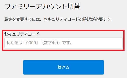 U-NEXTのアカウント切り替え