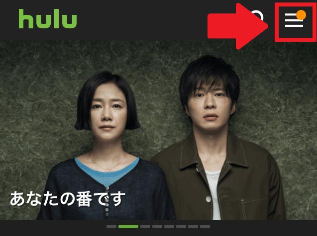 Hulu利用①