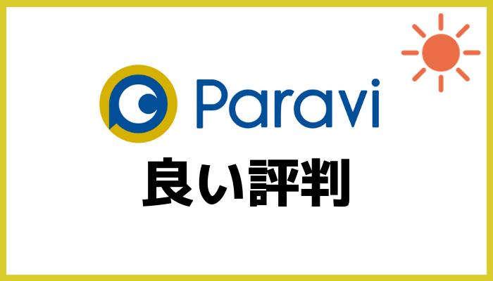 Paraviの良い評判