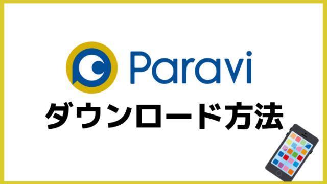 Paraviダウンロード
