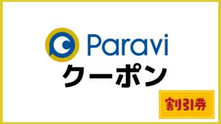 Paraviクーポン