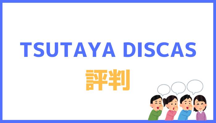 TSUTAYA DISCAS評判