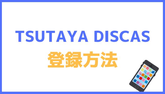 TSUTAYA DISCAS登録方法