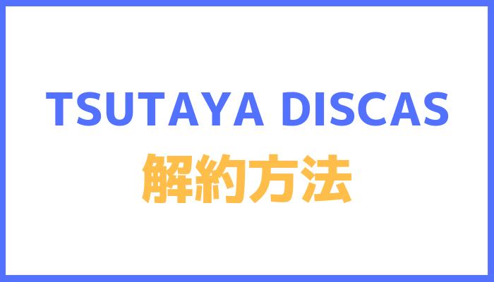 TSUTAYA DISCAS解約