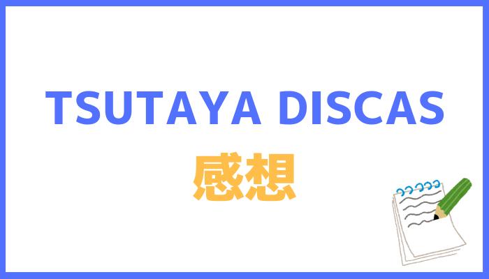 TSUTAYA DISCASの感想