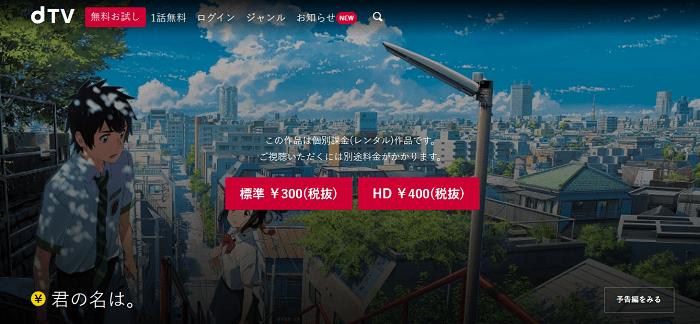 新海誠dTV